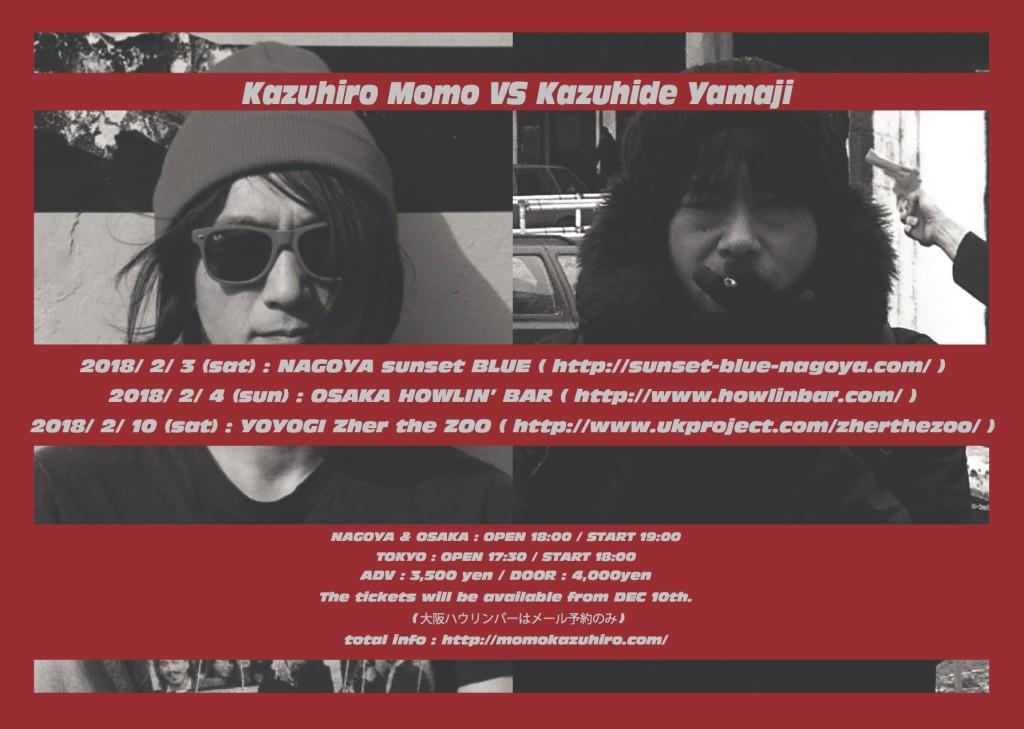 flyer_yamamomo